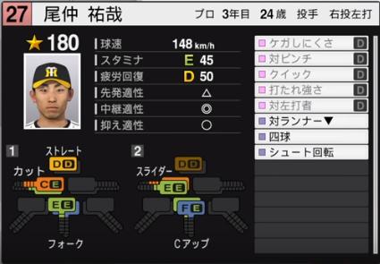 尾仲_阪神タイガース_プロスピ能力データ_2019年シーズン終了時