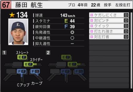 藤田_西武ライオンズ_プロスピ能力データ_2019年シーズン終了時