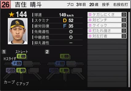 吉住晴斗_ソフトバンクホークス_プロスピ能力データ_2020年開幕版