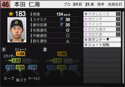 本田仁海_オリックスバファローズ_プロスピ能力データ_2020年開幕版