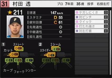 村田透_日本ハムファイターズ_プロスピ能力データ_2020年開幕版