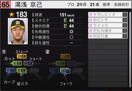 湯浅京己_阪神タイガース_プロスピ能力データ_2020年開幕版