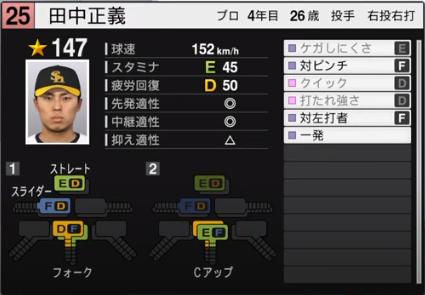 田中正義_ソフトバンクホークス_プロスピ能力データ_2020年開幕版