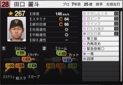田口麗斗_巨人_プロスピ能力データ_2020年開幕版