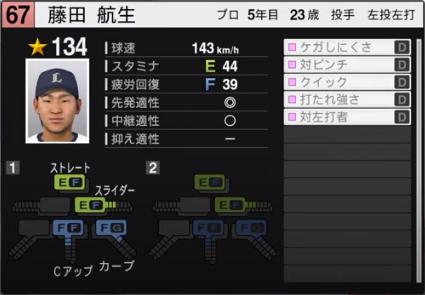 藤田航生_西武ライオンズ_プロスピ能力データ_2020年開幕版