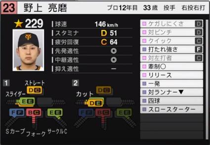 野上亮磨_巨人_プロスピ能力データ_2020年開幕版
