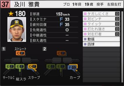 及川雅貴_阪神タイガース_プロスピ能力データ_2020年最終版_11月25日