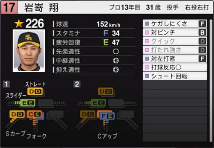 岩嵜翔_ソフトバンクホークス_プロスピ能力データ_2020年最終版_11月25日
