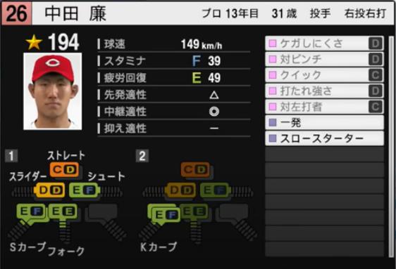 中田廉_広島カープ_プロスピ能力データ_2021年開幕版_7月8日
