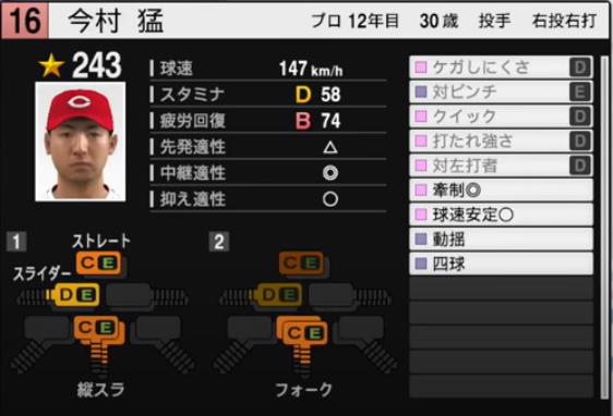 今村猛_広島カープ_プロスピ能力データ_2021年開幕版_7月8日