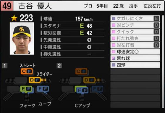 古谷優人_ソフトバンクホークス_プロスピ能力データ_2021年開幕版_7月8日