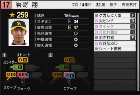 岩嵜翔_ソフトバンクホークス_プロスピ能力データ_2021年開幕版_7月8日