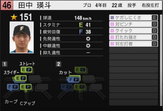 田中瑛斗_日本ハムファイターズ_プロスピ能力データ_2021年開幕版_7月8日