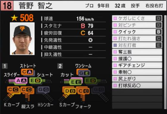 菅野智之_巨人_プロスピ能力データ_2021年開幕版_7月8日
