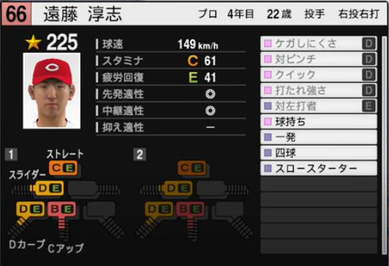 遠藤淳志_広島カープ_プロスピ能力データ_2021年開幕版_7月8日